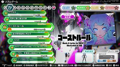 external image song_selector_ghost.jpg