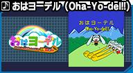 おはヨーデル (Oha-Yo-del!!)