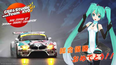 2011_GT300win.jpg