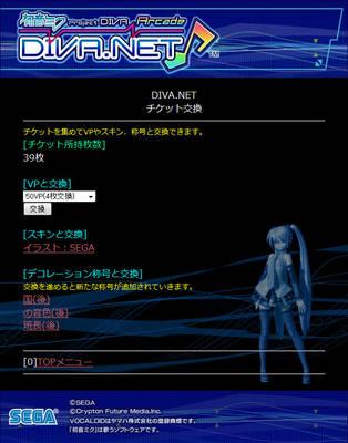 diva_ticket_001.jpg