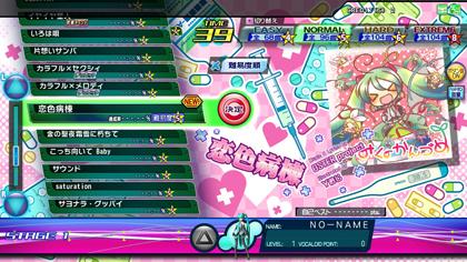 diva_mar_song_koiiro.jpg