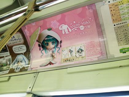 snowmiku_train_inside02.jpg