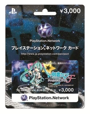psn_card.jpg