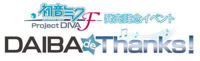 DAIBA_Thanks_logo.jpg