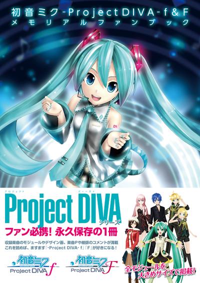 DIVA_memorial_fanbook_1.jpg