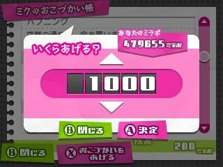 20130912_miku_71.jpg