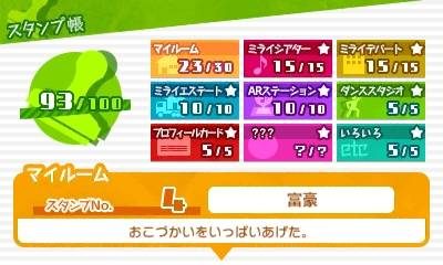 131121_mirai_25.jpg