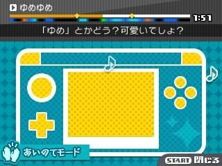 131121_mirai_8.jpg