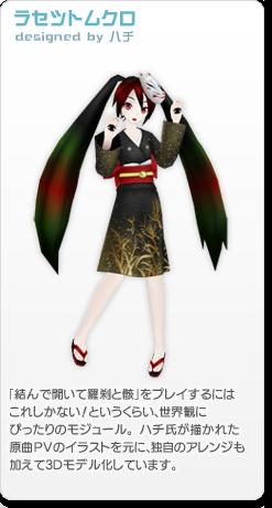 Hatsune Miku Project Diva -EXTEND- Module_rasetsu