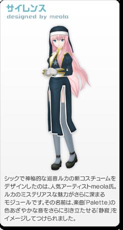 Hatsune Miku Project Diva -EXTEND- Module_silence