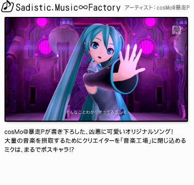 sadistic.Music∞Factory