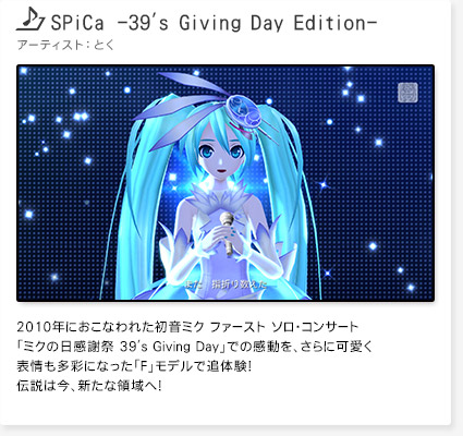 SPiCa -39's Giving Day Edition- Artist: toku