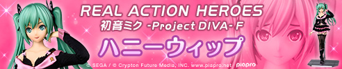 REAL ACTION HEROS 初音ミク -Project DIVA- F ハニーウィップ