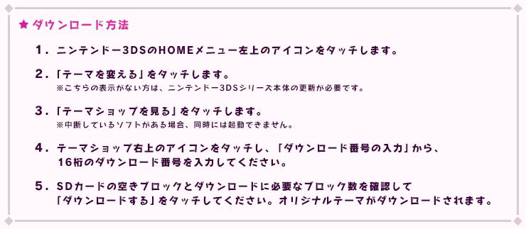 【3DSシリーズ】ダウンロードソフトの特典として …