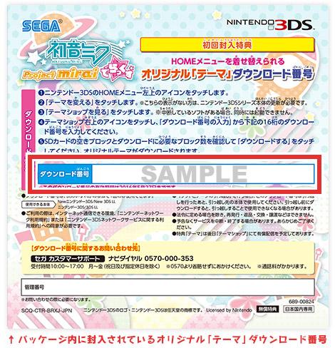 【3DSシリーズ】「テーマ」の引き換え方法を教え …