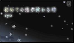 external image hajimetenokoi_img.png