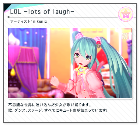 「LOL -lots of laugh-」アーティスト:mikumix