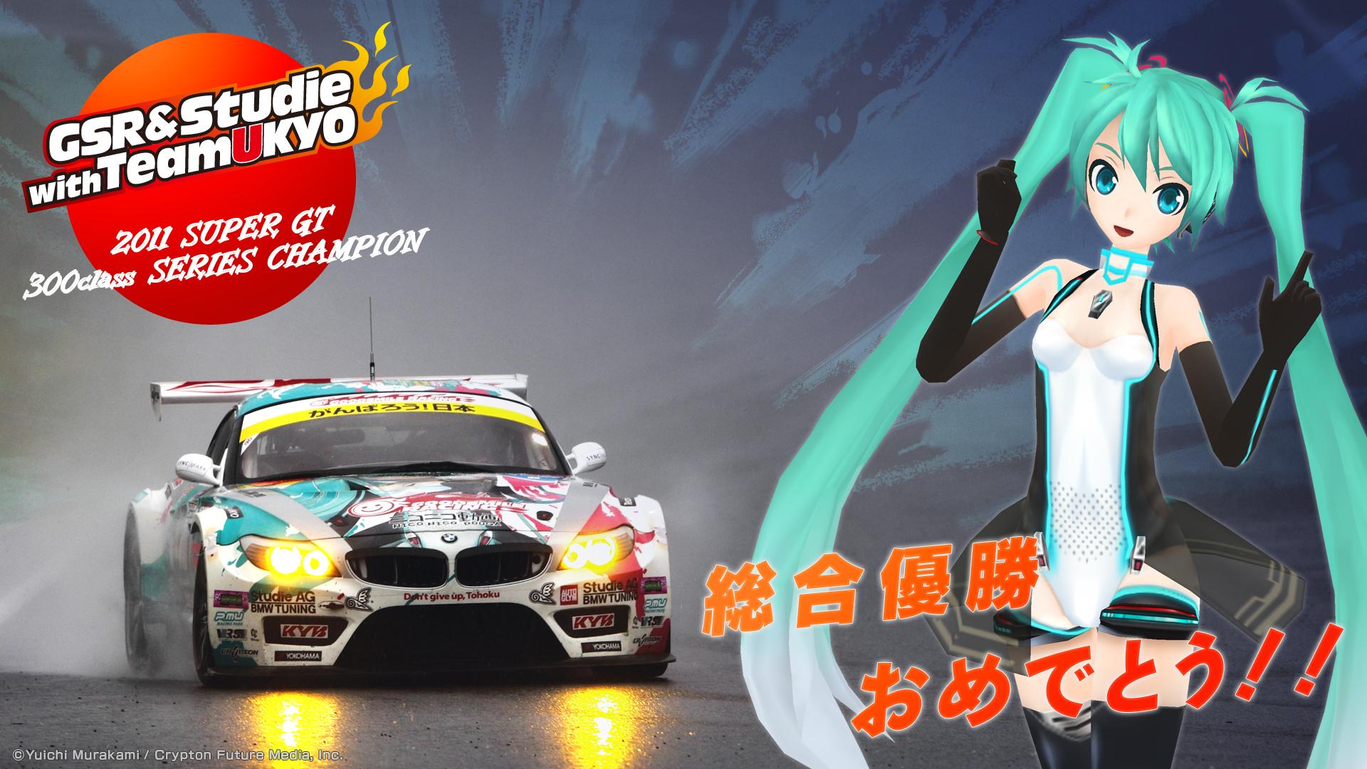 初音ミク グッドスマイルbmw 2011 Super Gt シリーズチャンピオン